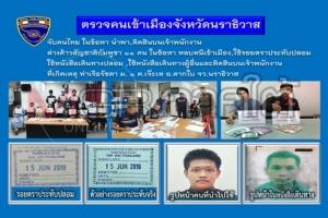 ตม. 6 กวาดล้างต่างชาติทำผิด ภูเก็ตโชว์จับ 2คดี สำคัญ หลอกเหยื่อโอนเงิน – ติด Blacklistเปลี่ยนชื่อหวังเข้าไทย