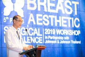 PPSI โดย รพ. สิริโรจน์ จัดการประชุมวิชาการระดับนานาชาติ 5th PPSI Breast Aesthetic Surgical Excellence Workshop 2019 ยกระดับคุณภาพงานศัลยกรรมตกแต่งความงาม