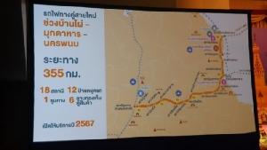"""""""อาคม""""ลงพื้นที่ฟังความเห็นสร้างรถไฟรางคู่สายใหม่ภาคอีสาน เผยเตรียมพัฒนาสนามบินนครพนมครั้งใหญ่"""