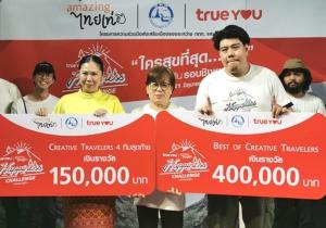 ททท. จับมือ กลุ่มทรู เผยโฉม The Best of Creative Travelers คว้ารางวัลรวมมูลค่า 1.52 ล้านบาท กับสุดยอดคลิปชวนเที่ยวเมืองรอง