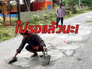 ไม่รอแล้วนะ! คนเมืองคอนลงมือซ่อมถนนเอง ชาวเน็ตวิจารณ์แซ่ด (ชมคลิป)