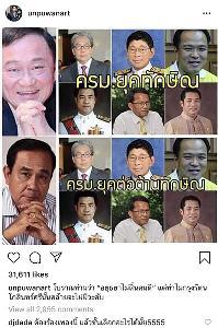 """อย่าหุบปากเพราะไทยนั้นรักสงบ! """"อั๋น"""" ยันโพสต์ประเทศสงบเพราะเกรงกลัวอำนาจด้วยเจตนาที่ดี"""