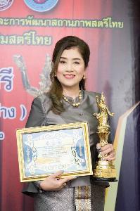 ผู้บริหารเนเจอร์เฮิร์บ คว้ารางวัลสตรีต้นแบบตัวอย่าง ปี 2562 พร้อมกับคว้ารางวัล ASIA BEST AWORD 2019