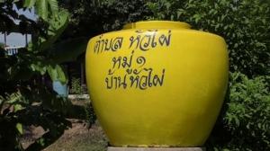 อบต.หัวไผ่ ใช้โอ่งน้ำขนาดใหญ่ทำป้ายหมู่บ้าน รีไซเคิลของที่ไม่ได้ใช้ให้เกิดประโยชน์