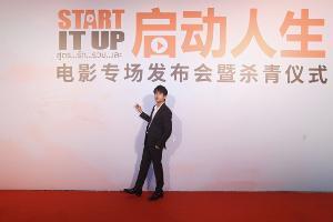 """กระหึ่มแดนมังกร!! """"นนกุล-ปีเตอร์"""" เปิดตัว """" Start It Up"""" หนังร่วมทุนไทยจีน"""