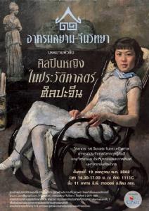 """เชิญฟังการบรรยาย เรื่อง """"ศิลปินหญิงในประวัติศาสตร์ศิลปะจีน"""" จัดโดย อาศรมสยาม-จีนวิทยา"""
