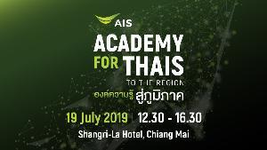 AISบุกเชียงใหม่-ขอนแก่น จัดงานให้ความรู้ดิจิทัลดันคนไทยทันกระแสโลก