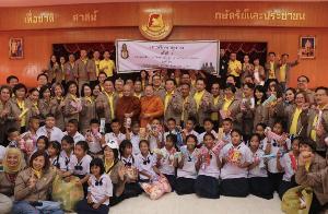 4 ส.10 มอบอุปกรณ์การเรียน-ทุนการศึกษาเด็กลพบุรี ระหว่างดูงานเสริมสร้างสังคมสันติสุขครั้งที่ 1