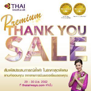 แทนคำขอบคุณจากการบินไทย คุ้มต่อเนื่อง เพียง 2 วันนี้เท่านั้น!
