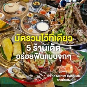 มัดรวมไว้ที่เดียว! 5 ร้านเด็ด อร่อยฟินแบบจุกๆ @TheMarketBangkok