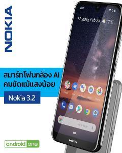 Nokia คลอด 5 รุ่นใหม่ขายไทยเฉพาะออนไลน์