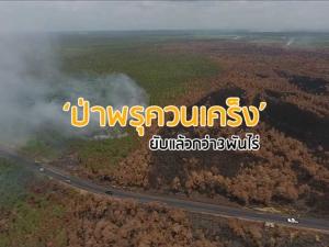 ป่าพรุควนเคร็งยับแล้วกว่า 3 พันไร่ จนท.เร่งเข้าคุมพื้นที่ ยันชาวบ้านรู้ดีใครเผา