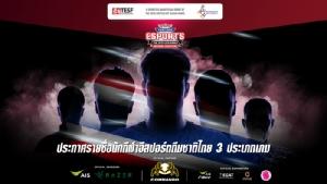 เปิดโผรายชื่อนักกีฬาอีสปอร์ตทีมชาติไทย 3 เกม ลุยซีเกมส์ฟิลิปปินส์