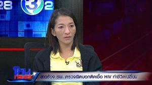 คุณแม่ลูก 6 ร่ำไห้ รพ. ตรวจพลาด ติดเชื้อ HIV ตกนรก 5 ปี ถูกเรียกอีเอดส์ อยากฆ่าตัวตาย