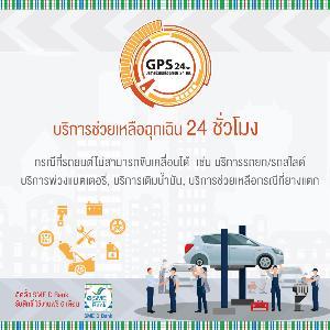 """ธพว.จับมือ """"GPS 24 hr"""" บริการฟรีรถเสียบนถนน 24 ชม. หลังโหลดแอปฯ 'SME D Bank'"""