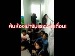 ค้นห้องเช่าที่สงขลาซุกแรงงานเถื่อนพม่า 16 คน เผยใช้เส้นทางขนใหม่เลี่ยงถูกตรวจ