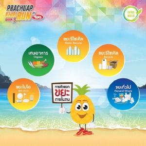 ทิปโก้ โชว์จัดงานวิ่งรักษ์โลก! Prachuap Khiri Run by Tipco season 3