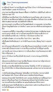 ชื่นใจ! ชาวบ้านพบเต่ามะเฟืองกลางอ่าวไทย ดร.ธรณ์ แนะ ชาวประมงหากพบต้องรีบปล่อยคืนทะเล (ชมคลิป)