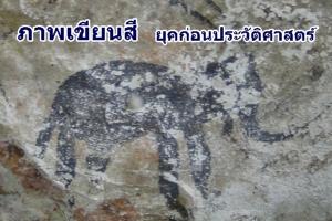 ตื่นเต้น! พบภาพเขียนสีรูปช้างก่อนยุคประวัติศาสตร์ 4 พันปี ภายในเพิงผาถ้ำเขาพรุตีมะ-ช่องลม กระบี่