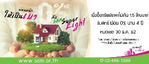 "SAM ปลดล็อค LTV ออกโปรใหม่ ""SAM Super Light"" ผ่อนยาว 4 ปี ฟรีดอกเบี้ย"