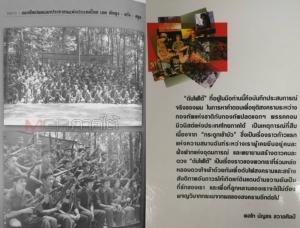 สภาพกองกำลังของพรรคคอมมิวนิสต์(ภาคใต้) หลังปี 2519 และปกหลังหนังสือ