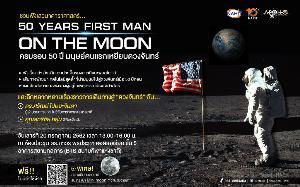 20 ก.ค.ชวนฟังเสวนา 50 ปีมนุษย์เหยียบดวงจันทร์เป็นครั้งแรก