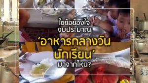 ไขข้อข้องใจ งบประมาณ 'อาหารกลางวันนักเรียน' มาจากไหน?