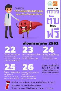 """""""อัศวิน"""" รณรงค์ป้องกันโรคตับอักเสบตรวจฟรีหมุนเวียน 5 วัน 5 โรงพยาบาล"""