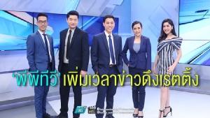 ทีมผู้ประกาศข่าว พีพีทีวี