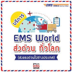 EMS WORLD ส่งด่วน ทั่วโลก (ส่งของด่วนไปต่างประเทศ)