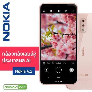 Nokia เกิดใหม่ไฉไลกว่าเดิม? (Cyber Weekend)