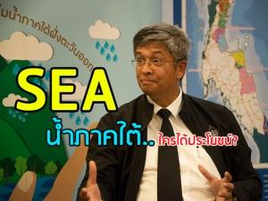 """SEA 13 ลุ่มน้ำใต้ไม่ได้มุ่งหนุนทุน-ดันสร้างเมกะโปรเจกต์"" คำยืนยันจากปาก 'สิริวิชญ กลิ่นภักดี' ผู้บริหาร สทนช. (ชมคลิป)"
