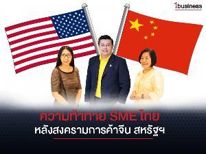 โอกาส ความท้าทายของ SMEไทย  หลัง สงครามการค้า จีน – อเมริกา