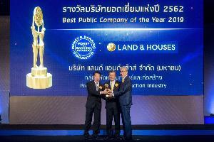 LH รับรางวัลบริษัทยอดเยี่ยมแห่งปี 2562 กลุ่มอสังหาริมทรัพย์และก่อสร้าง