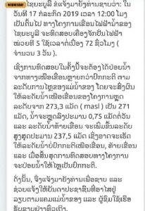 หนังสื่อแจ้งการปล่อยน้ำเพื่อผลิตกระแสไฟฟ้าของเขื่อนไซยะบุรี