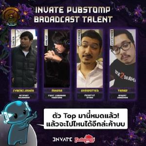 """INVATE Pubstomp 2019"" ชมสดๆ ศึก DOTA2 ระดับโลก 25 ส.ค.นี้"