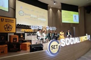 เปิดเวทีแก้ปัญหาสังคม 5 ด้าน ตลท.รวมพลังสร้างจุดเชื่อมต่อธุรกิจกับสังคม