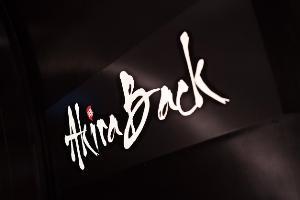 """ดินเนอร์รสเลิศในค่ำคืนอันแสนประทับใจ โดยสุดยอดเชฟรับเชิญจากร้าน """"อาคีรา เเบค สิงคโปร์"""" ณ โรงแรมแบงค็อก แมริออท มาร์คีส์ ควีนส์ปาร์ค"""