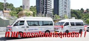 สุดทน!! เมืองพัทยาสั่งยุติพื้นที่จอดรถโดยสารหน้าท่าเรือพัทยาใต้ หลังเกิดเหตุแย่งนักท่องเที่ยว