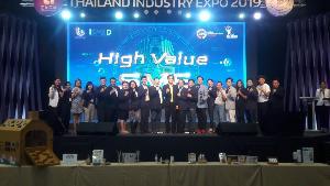 """""""กรมส่งเสริมอุตสาหกรรม"""" เปิดโครงการ SME High Value Networking Forum ส่งเสริมผู้ประกอบการไทยเพิ่มช่องทางรายได้"""