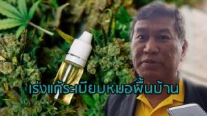 """กรมแพทย์แผนไทย เร่งหาวิธีแก้ระเบียบรับรอง """"หมอพื้นบ้าน"""" ต้องดีและเร็วสุด ปลดล็อก """"อ.เดชา"""" ขอขึ้นทะเบียนสูตรน้ำมันกัญชา"""