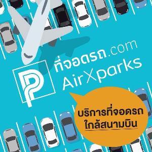 จอดรถสนามบินเรื่องง่าย กับแอปฯ 'ที่จอดรถ AirXParks' มีที่ชัวร์ แค่จอง จ่าย จอด