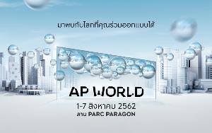 'เอพี' ชวนคนเมืองร่วมภารกิจ 'ออกแบบโลกแห่งอุดมคติ'