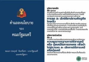 "BIOTHAI - Thai-PAN โพสต์เฟซบุ๊ก กระตุ้นประชาชน จับตารัฐบาลแถลงนโยบาย ""ลด ละ เลิก สารเคมีเกษตรเสี่ยงสูง"""