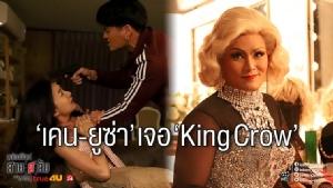 """พยัคฆ์ร้ายสาย(ส)ลับ ตอนที่ 12 : """"เคน-ยูซ่า"""" เจอ """"King Crow"""""""