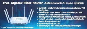 จับตา 1 Gbps เขย่าตลาดเน็ตบ้านไทย (Cyber Weekend)