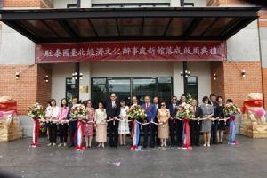 ที่แรกในอาเซียน! สนง.เศรษฐกิจและวัฒนธรรมไทเป เปิดสำนักงานแห่งใหม่ย่านหลักสี่