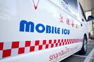 รถพยาบาลเคลื่อนย้ายผู้ป่วย Mobile ICU