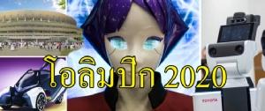 """""""โอลิมปิก"""" เปลี่ยนโลก """"ญี่ปุ่น"""" ระดมเทคโนโลยีไฮเทค """"โตเกียว เกมส์ 2020"""""""
