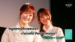 """""""หนูอยากให้วงของเราเป็นวงที่มี Performance"""" """"รินะ-ออม"""" CGM48"""